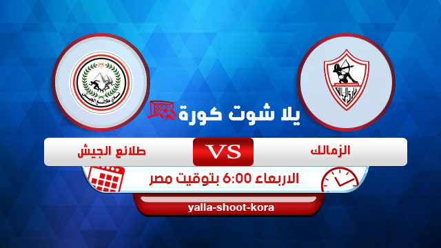 al-zamalek-vs-tala-al-jaish
