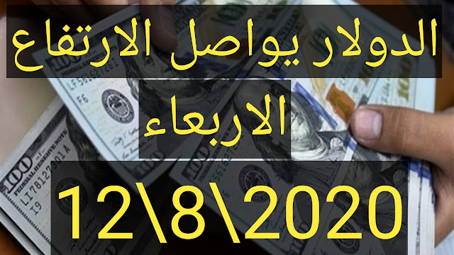 سعر الدولار في السودان اليوم الاربعاء 12\8\2020