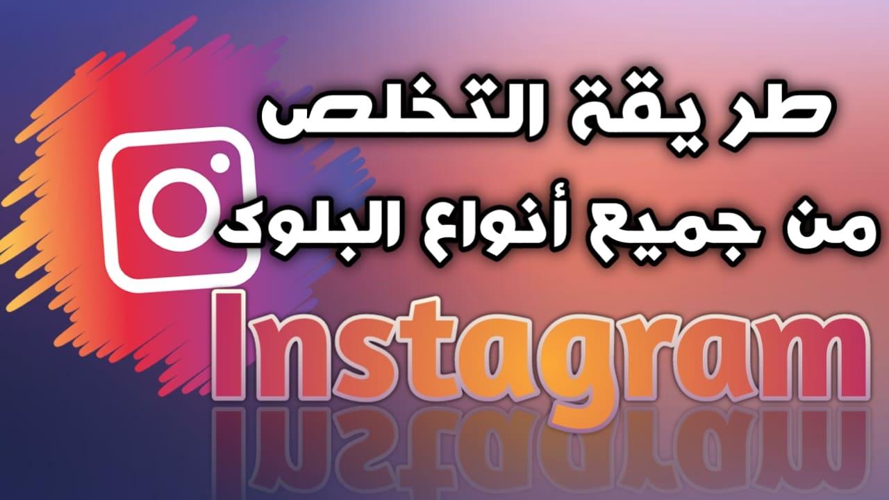 طريقة للتخلص من جميع أنواع البلوك على الانستقرام  Instagram 2021