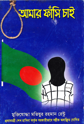 amar fashi chai bangla book