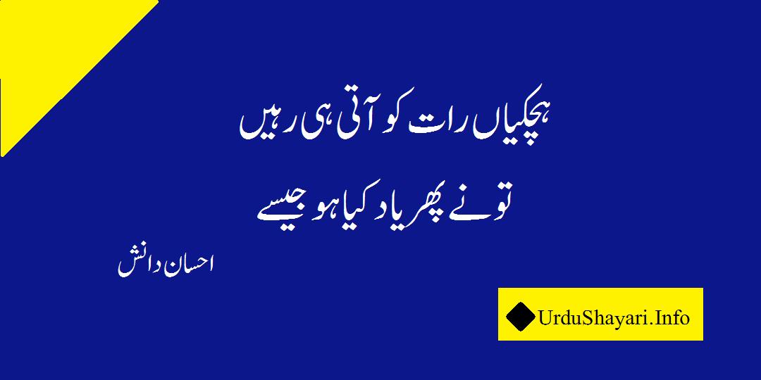 Sad Shairi - 2 lines image poetry in urdu by famous poet