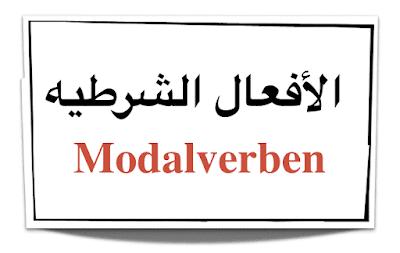الافعال الشرطيه Modal Verben