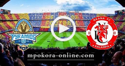 مشاهدة مباراة ناكانا وبيراميدز بث مباشر كورة اون لاين 21-04-2021 كأس الإتحاد الإفريقي