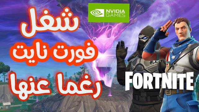 طريقة تشغيل لعبة Fortnite الأصلية حتى و إن لم    يكن يدعمها هاتفك في محاكي NVIDIA Games للأندرويد 2019