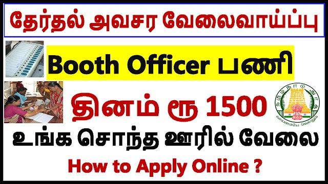 Tamilnadu Election Booth Officer Recruitment 2021   தேர்தல் அவசர வேலைவாய்ப்பு 2021