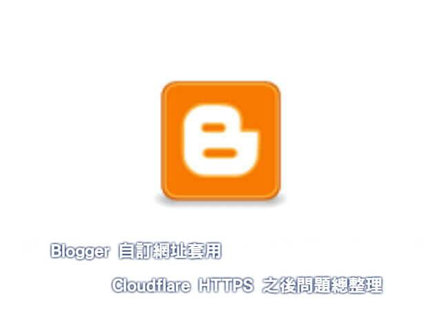 Blogger 自訂網址套用 Cloudflare HTTPS 之後問題總整理_001