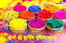 Happy Holi HD Images Download- हैप्पी होली इमेज डाउनलोड