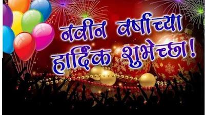 Happy new year 2020 wishes images in marathi language
