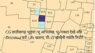 [CG छत्तीसगढ़] भुइयां |भू अभिलेख, भू-नक्शा देखें और Download करें । B1 खसरा, पी-II खतौनी नकल रिपोर्ट ।