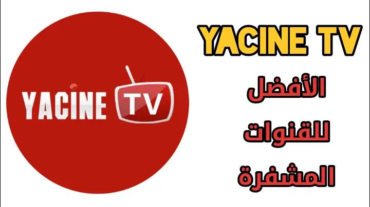 تحميل تطبيق ياسين تي في yacine tv اخر اصدار 2021
