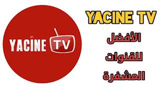 ياسين تي في بث مباشر 2022