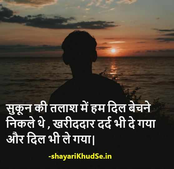 Sad quotes in Hindi for Girl Image, Sad quotes in Hindi for Girl Download, Sad quotes in Hindi for Girl Download Sharechat