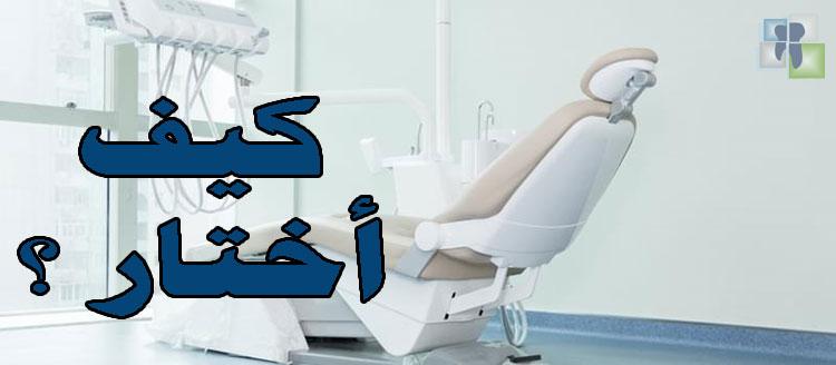 كيف أختار أفضل كرسي أسنان