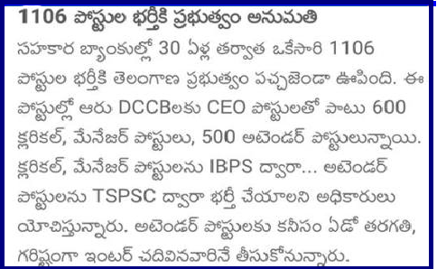 Telangana DCCB Bank Recruitment 2018-19   1106 Clerks, Attender/Driver, Managers Jobs @ tscab.org Telangana District Co-operative Central Bank Ltd Telangana DCCB Bank released notification for the recruitment of the posts of 1106 Clerks, Attender/Driver, Managers under Telangana DCCB Bank Recruitment. All Eligible and Interested applicants may apply Online mode before Last Date i.e., Updating Soon. other Details Like education qualification, age limit, selection process, application fee & how to apply, important links, syllabus, admit cards, results, previous papers are given Below/2018/06/telangana-tspsc-dccb-bank-recruitment-notification-2018-apply-online-tscab.org-hall-tickets-answerkey-results-merit-list-download.html
