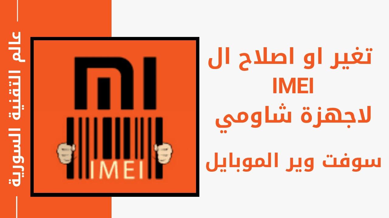 حصري | اصلاح او تغير ال IMEI لاجهزة شاومي