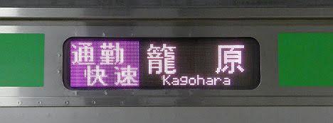 高崎線 通勤快速 籠原行き4 E233系