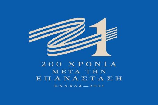 Ο Δήμος Πάργας συμμετέχει με δυο προτάσεις στις εκδηλώσεις τιμής που οργανώνει η επιτροπή «Ελλάδα 2021» για τα 200 χρόνια από την επανάσταση του 1821. Η συνεργασία αυτή με την επιτροπή οδήγησε στην πρόσκληση συμμετοχής του Δήμου Πάργας στην δράση «Βαδίζοντας στα Αχνάρια του 1821», με την πρόταση 2 νέων ενός κοριτσιού και ενός αγοριού για συμμετοχή στην τελική επιλογή 200 ατόμων που θα λειτουργήσουν ως πρεσβευτές της προσπάθειας, συμμετέχοντας σε πέντε ομάδες των 40 ατόμων που θα περιηγηθούν στην Ευρωπαϊκή Ήπειρο σε ξεχωριστές διαδρομές διάρκειας 15 ημερών η κάθε μία. Οι διαδρομές ακολουθούν θεματικές ενότητες που συνθέτουν την πορεία πριν και μετά την Επανάσταση του 1821.