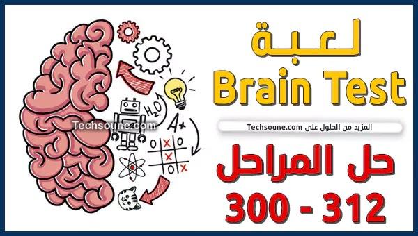 حل ألغاز Brain Test | من المرحلة 300 إلى المرحلة 312