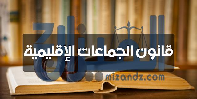 تحميل قانون الجماعات الإقليمية PDF