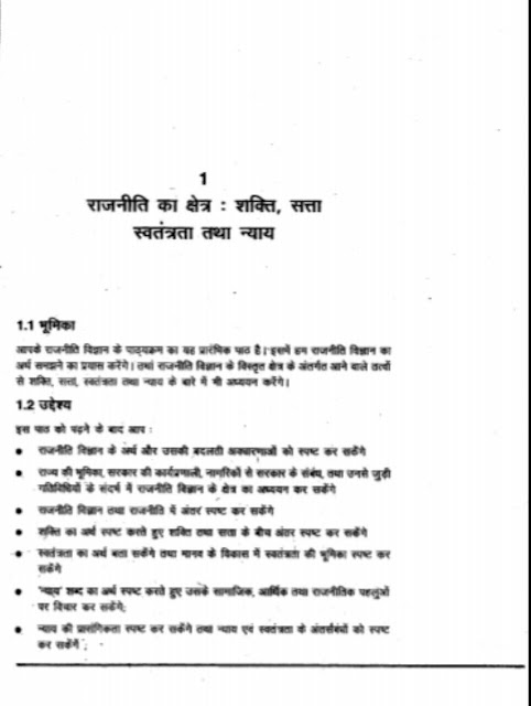 Field of politics Science : for all competitive Exams Hindi PDF