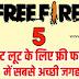 5 बेस्ट लूट के लिए फ्री फायर में सबसे अच्छी जगह | Best Place in Free Fire for Loot in Hindi