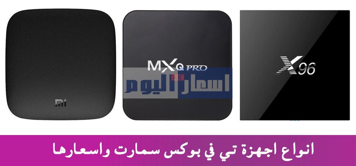 اسعار tv box فى مصر 2021