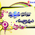 Happybirthday Quotes images in Telugu Images |happy Birthday images in telugu