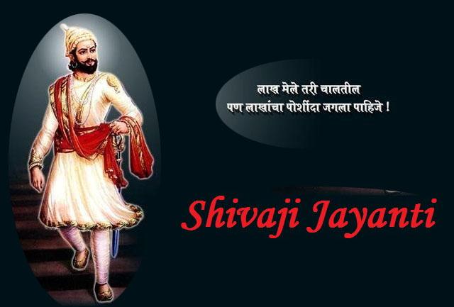 shiv jayanti wishes, shiv jayanti images