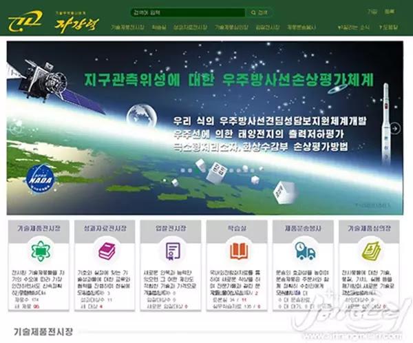 DPRK opens technological trading service website Jagangryok