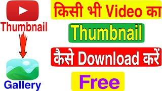 Youtube के  लिए Thumbnail कैसे डाउनलोड करे हिंदी में जाने ?