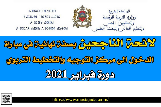 لائحة الناجحين بصفة نهائية في مباراة الدخول الى مركز التوجيه والتخطيط التربوي دورة فبراير 2021