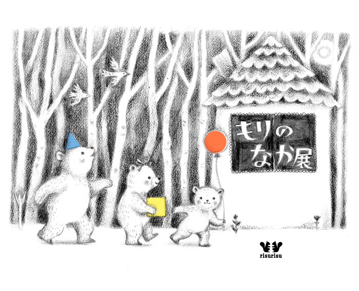 もりのなか,さんびきのくま イラスト,杉田香利
