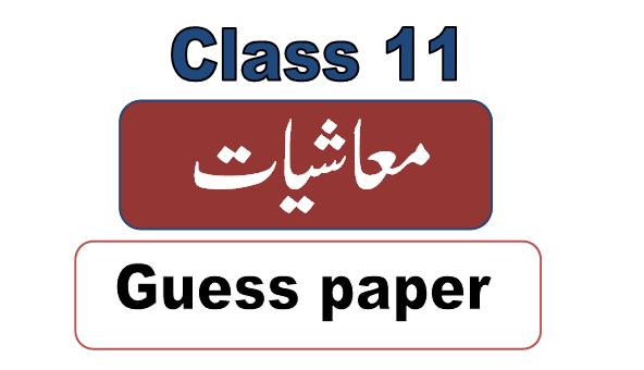 1st year economics guess paper pdf download 2021