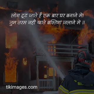 1337+ hindi shayari images photo wallpaper free download