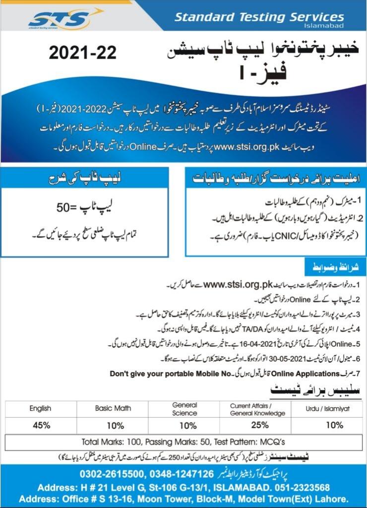 Latest Announcement Govt Laptop Scheme 2021 Apply Online