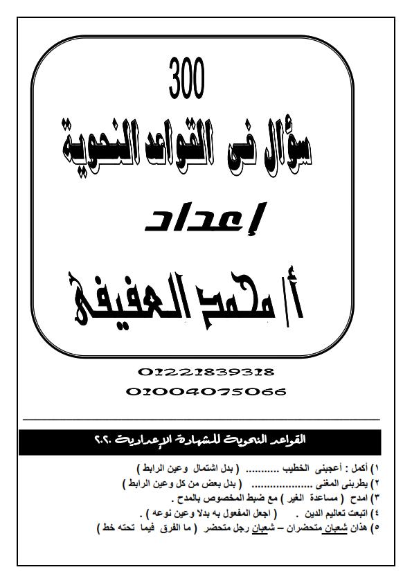 300 سؤال فى النحو لطلاب الصف الثالث الإعدادي مستر/ محمد العفيفي %25D9%2586%25D8%25AD%25D9%2588_001