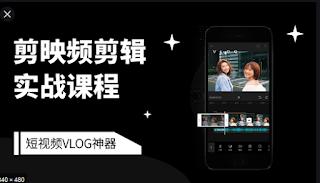 Tải App Edit Trung Quốc 剪映 đơn giản trên Android | Tải APK