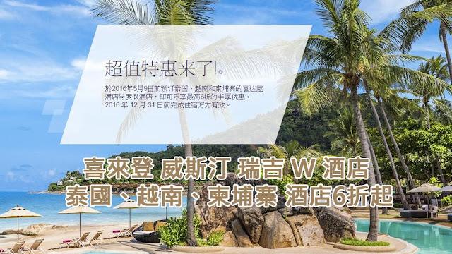 【限時優惠】喜來登、W酒店、艾美、 威斯汀、St. Regis 瑞吉 等泰國、越南和柬埔寨酒店低至6折,只限9日。