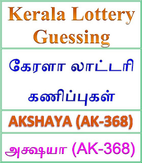 Kerala lottery guessing of AKSHAYA AK-368, AKSHAYA AK-368 lottery prediction, top winning numbers of AKSHAYA AK-368, ABC winning numbers, ABC AKSHAYA AK-368 07-11-2018 ABC winning numbers, Best four winning numbers, AKSHAYA AK-368 six digit winning numbers, kerala lottery result AKSHAYA AK-368, AKSHAYA AK-368 lottery result today, AKSHAYA lottery AK-368, www.keralalotteries.info AK-368, live- AKSHAYA -lottery-result-today, kerala-lottery-results,