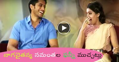 Samantha & Naga Chaitanya Funny Interview