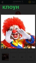 Мужчина в красном парике и в одежде клоуна кричит приложив руки к открытому рту