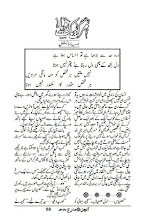 Marg Yak Roiya Afsana By Saba Eshal