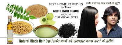 सफेद बाल काले करने के तरीके , Natural Black Hair Dye in Hindi, safed balon ko kala karne ka upay, safed balo ko kala karne ka tarika, safed balo ko naturally kala kaise kare, सफेद बालों को नेचुरली काला करने का उपाय , balon ke liye hair dye