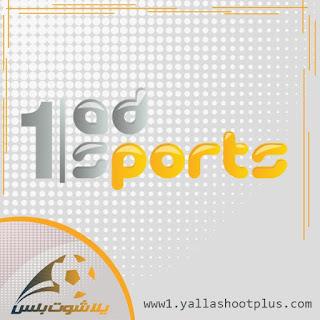 Abu Dhabi Sport 1 TV