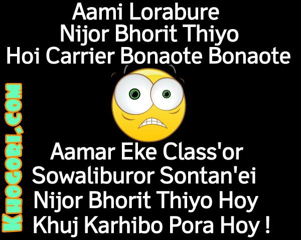 Assamese Jokes in English - Assamese Jokes Written in English