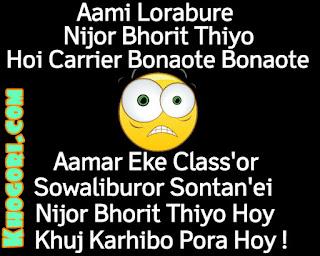assamese jokes written in english