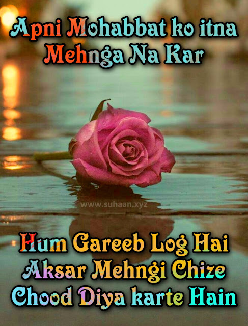Heart broken shayari, sad shayari, sad love shayari, hindi shayari, photo shayari