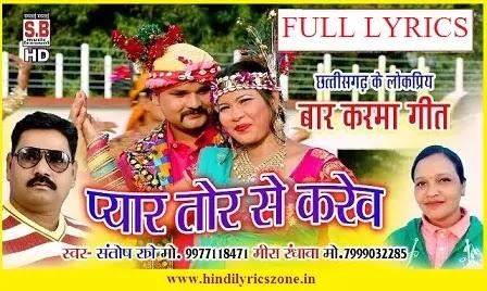Pyaar Tor Se Karev Lyrics | Santosh Ratre, Mira Randhawa | Chhattishgarhi Album Song |