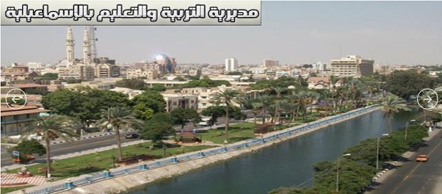 محافظة الاسماعيلية : نتيجة الشهادة الاعدادية الترم الاول 2018 للصف الثالث الاعدادى
