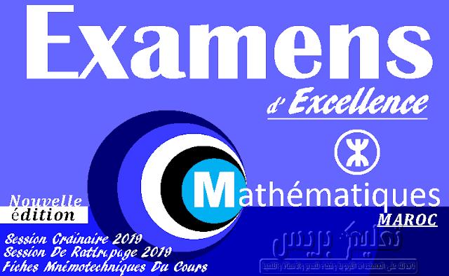 كتاب الاستعداد للامتحان الوطني مادة الرياضيات خيار فرنسية شعبة العلوم الرياضية